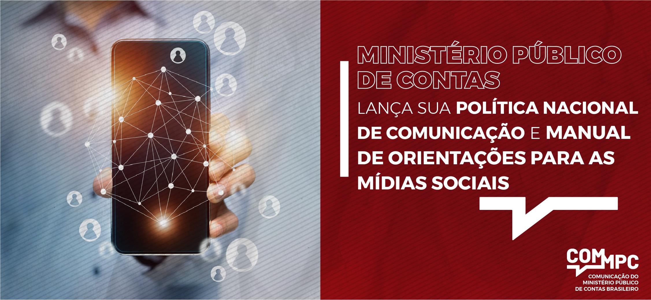 Ministério Público de Contas lança sua Política Nacional de Comunicação e Manual de Orientações para as Mídias Sociais